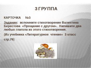 3 ГРУППА КАРТОЧКА №3 Задание: вспомните стихотворение Валентина Берестова «Пр