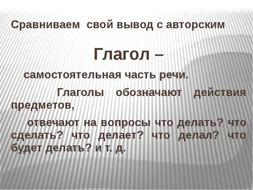 Сравниваем свой вывод с авторским Глагол – самостоятельная часть речи. Глагол...