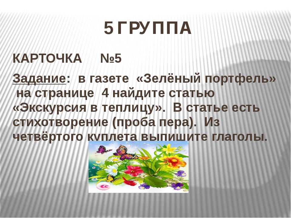 5 ГРУППА КАРТОЧКА №5 Задание: в газете «Зелёный портфель» на странице 4 найди...