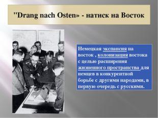 """""""Drang nach Osten» - натиск на Восток Немецкая экспансия на восток , колониза"""