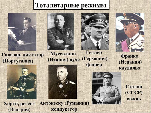 Салазар, диктатор (Португалия) Тоталитарные режимы Муссолини (Италия) дуче Ги...