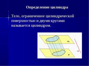 Определение цилиндра Тело, ограниченное цилиндрической поверхностью и двумя к