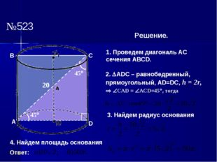 №523 Решение. 1. Проведем диагональ АС сечения АВСD. A B C D 2. ADC – равноб