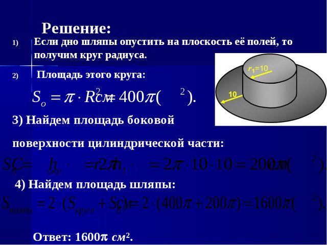 Решение: Если дно шляпы опустить на плоскость её полей, то получим круг радиу...