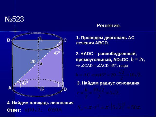 №523 Решение. 1. Проведем диагональ АС сечения АВСD. A B C D 2. ADC – равноб...