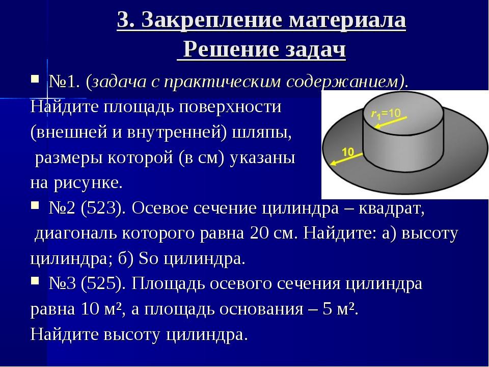 3. Закрепление материала Решение задач №1. (задача с практическим содержанием...