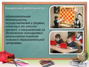 Внеурочная деятельность образовательная деятельность, осуществляемая в форма