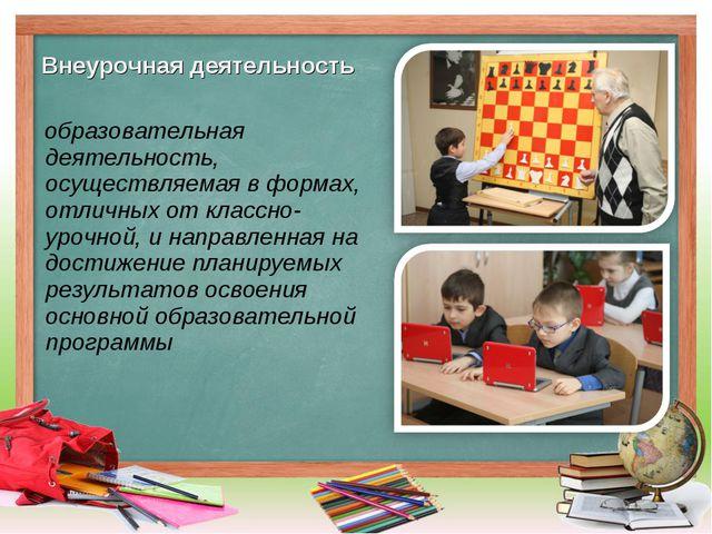 Внеурочная деятельность образовательная деятельность, осуществляемая в форма...