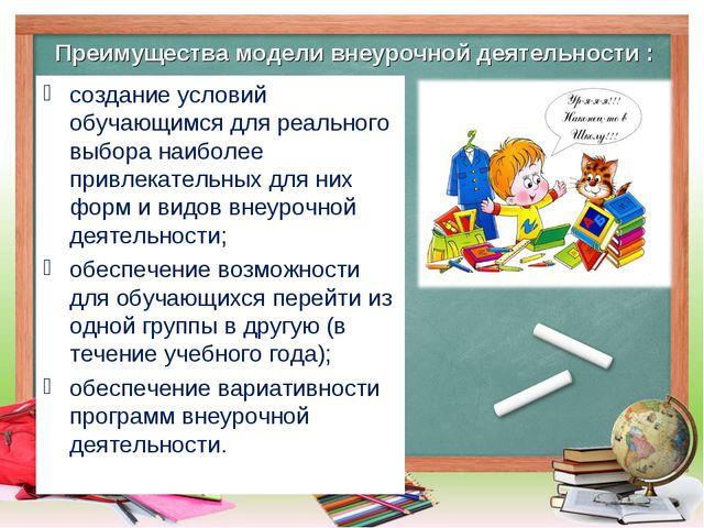 Преимущества модели внеурочной деятельности : создание условий обучающимся д...