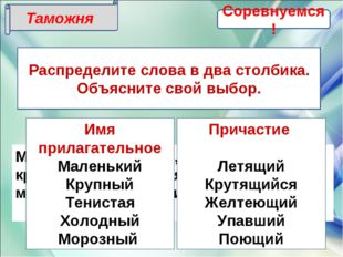 Таможня Распределите слова в два столбика. Объясните свой выбор. Маленький, л