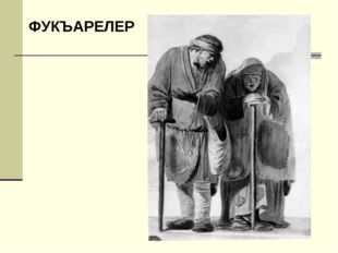 ФУКЪАРЕЛЕР