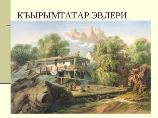 КЪЫРЫМТАТАР ЭВЛЕРИ