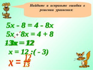 Найдите и исправьте ошибки в решении уравнения: +