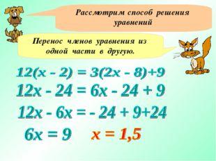 Рассмотрим способ решения уравнений Перенос членов уравнения из одной части в