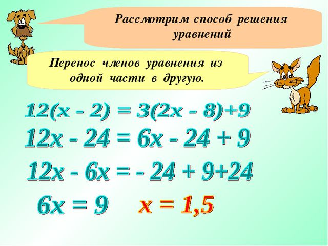 Рассмотрим способ решения уравнений Перенос членов уравнения из одной части в...
