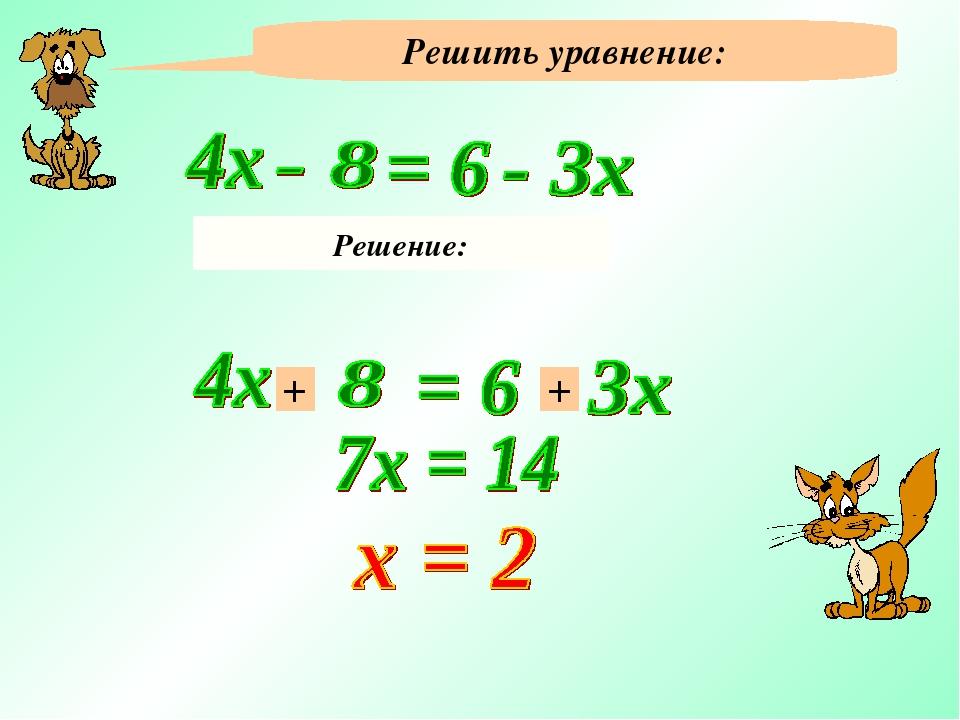 Решить уравнение: Решение: + +