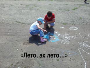 День творчества «Лето, ах лето…»