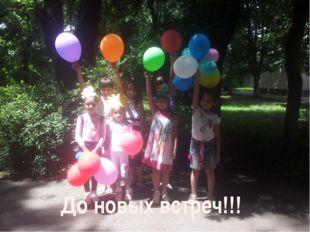 День закрытия лагерной смены До новых встреч!!!
