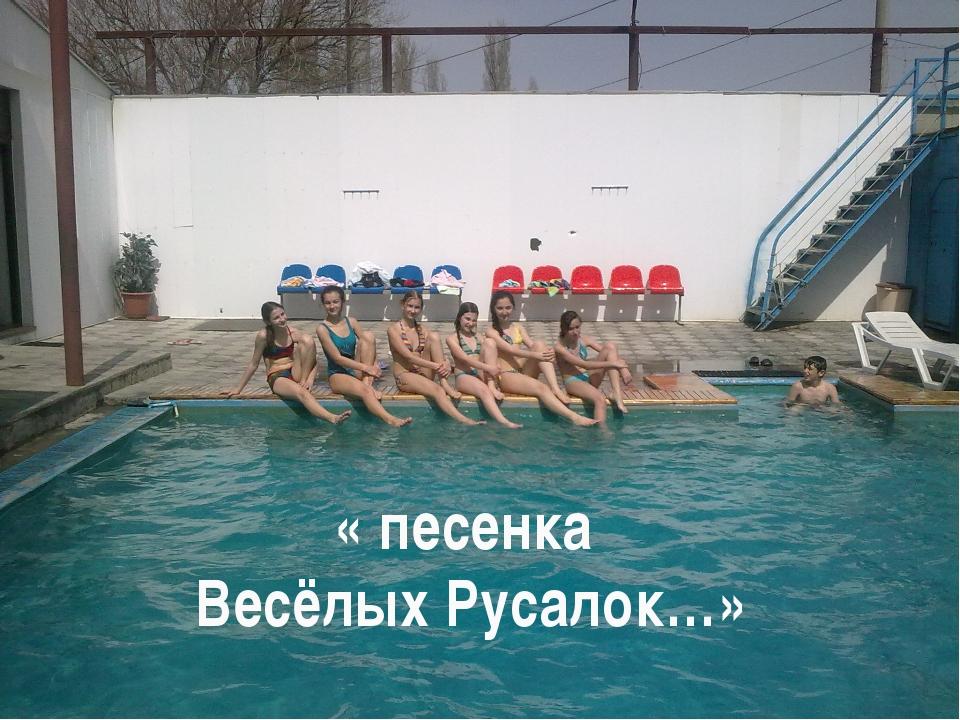 День нептуна « песенка Весёлых Русалок…»