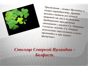 Трилистник - символ Ирландии и символ триединства. Древние кельты считали его