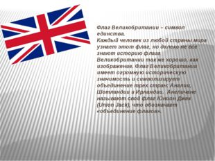 Флаг Великобритании – символ единства. Каждый человек из любой страны мира уз