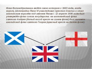 Флаг Великобритании ведёт свою историю с 1603 года, когда король Шотландии Як