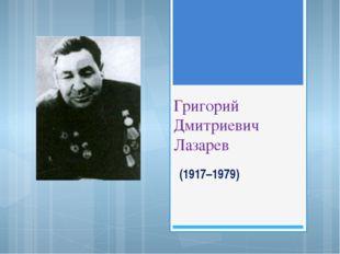 Григорий Дмитриевич Лазарев (1917–1979)