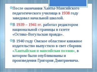 После окончания Ханты-Мансийского педагогического училища в 1938 году заведов