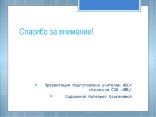 Спасибо за внимание! Презентация подготовлена учителем МБОУ «Азовская СОШ «ОВ