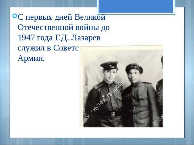 С первых дней Великой Отечественной войны до 1947 года Г.Д. Лазарев служил в...