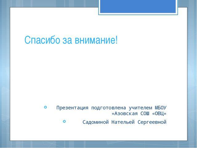 Спасибо за внимание! Презентация подготовлена учителем МБОУ «Азовская СОШ «ОВ...