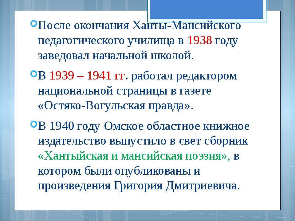 После окончания Ханты-Мансийского педагогического училища в 1938 году заведов...