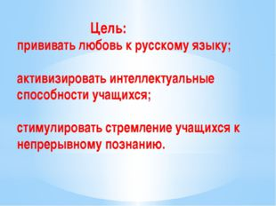 Цель: прививать любовь к русскому языку; активизировать интеллектуальные спо