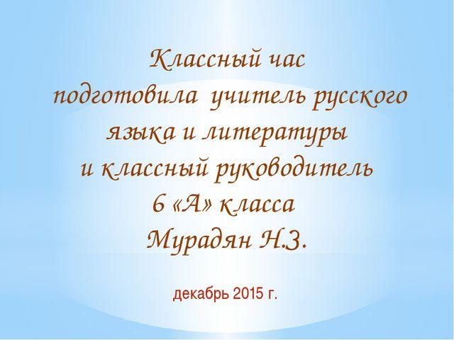 Классный час подготовила учитель русского языка и литературы и классный руков...
