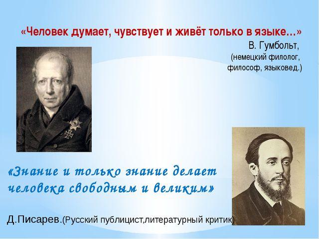 «Человек думает, чувствует и живёт только в языке…» В. Гумбольт, (немецкий фи...