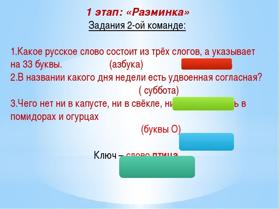 1 этап: «Разминка» Задания 2-ой команде: 1.Какое русское слово состоит из трё...
