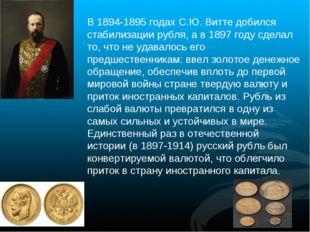 В 1894-1895 годах С.Ю. Витте добился стабилизации рубля, а в 1897 году сделал