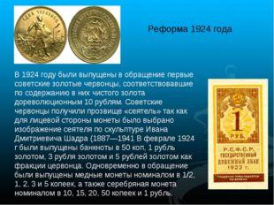В 1924 году были выпущены в обращение первые советские золотые червонцы, соот