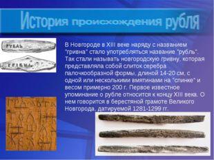 """В Новгороде в XIII веке наряду с названием """"гривна"""" стало употребляться назва"""