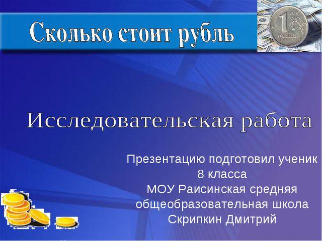 Презентацию подготовил ученик 8 класса МОУ Раисинская средняя общеобразовател...