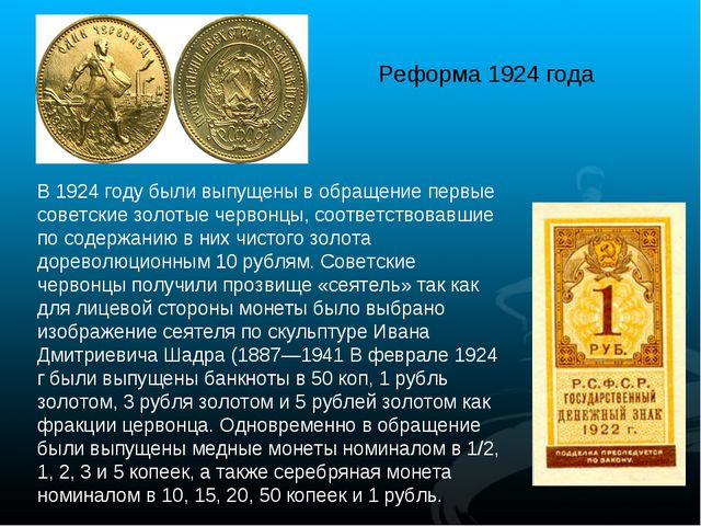 В 1924 году были выпущены в обращение первые советские золотые червонцы, соот...