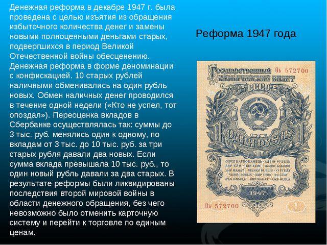 Денежная реформа в декабре 1947г. была проведена с целью изъятия из обращени...