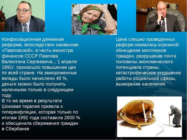 Конфискационная денежная реформа, впоследствии названная «Павловской», в чест...