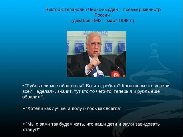 Виктор Степанович Черномырдин – премьер-министр России (декабрь 1992 – март...