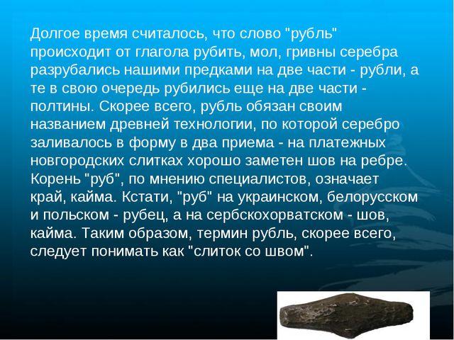 """. Долгое время считалось, что слово """"рубль"""" происходит от глагола рубить, мол..."""