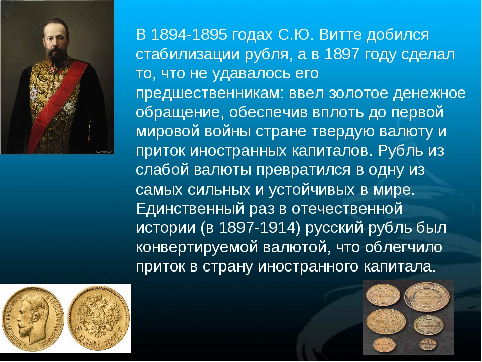 В 1894-1895 годах С.Ю. Витте добился стабилизации рубля, а в 1897 году сделал...