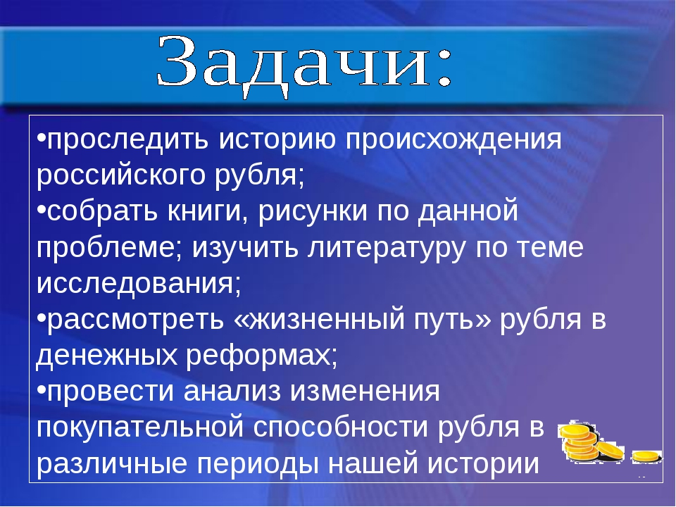 проследить историю происхождения российского рубля; собрать книги, рисунки по...