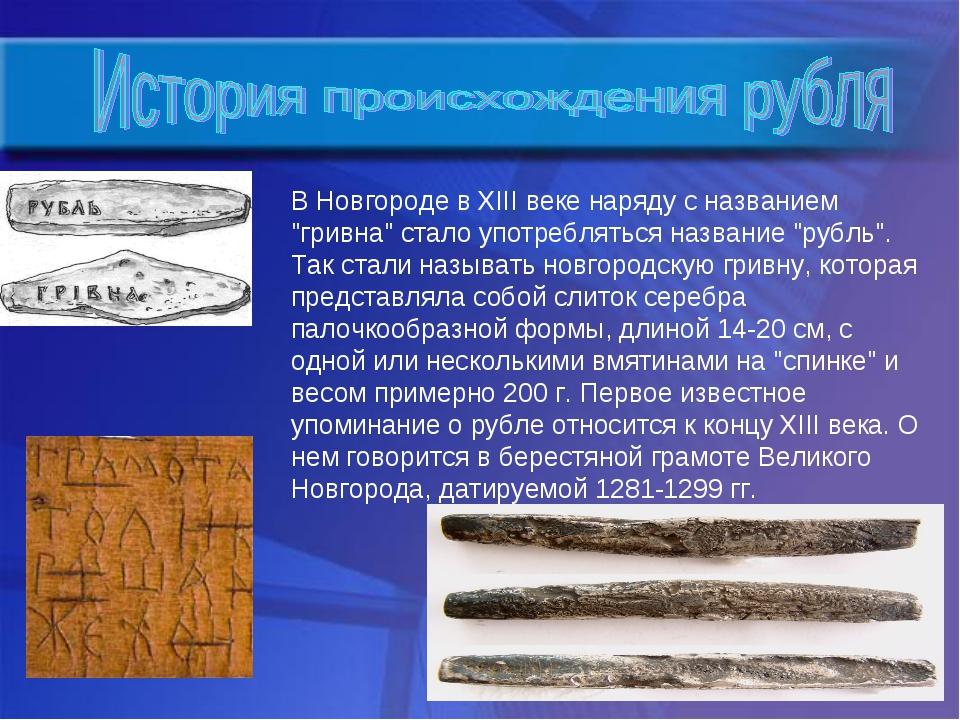 """В Новгороде в XIII веке наряду с названием """"гривна"""" стало употребляться назва..."""