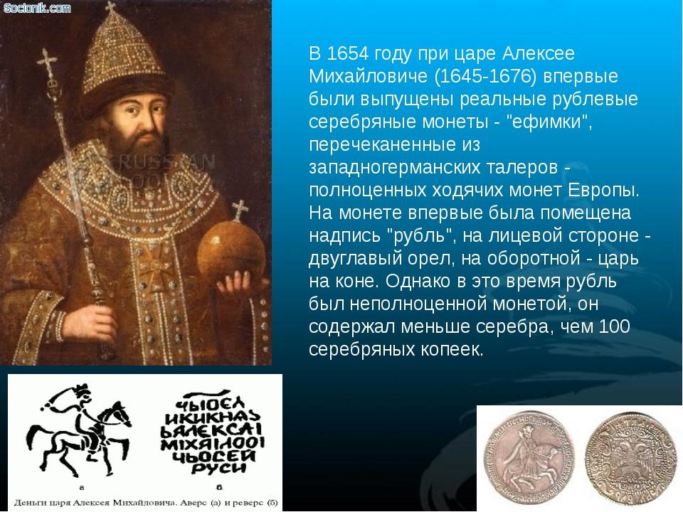 В 1654 году при царе Алексее Михайловиче (1645-1676) впервые были выпущены ре...