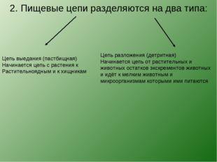 2. Пищевые цепи разделяются на два типа: Цепь выедания (пастбищная) Начинает